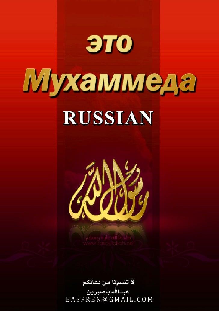 Житие пророка Мухаммада  ВВЕДЕНИЕ  Человеческая история не знала примеров такой скрупулезной проверки, такого объективного...