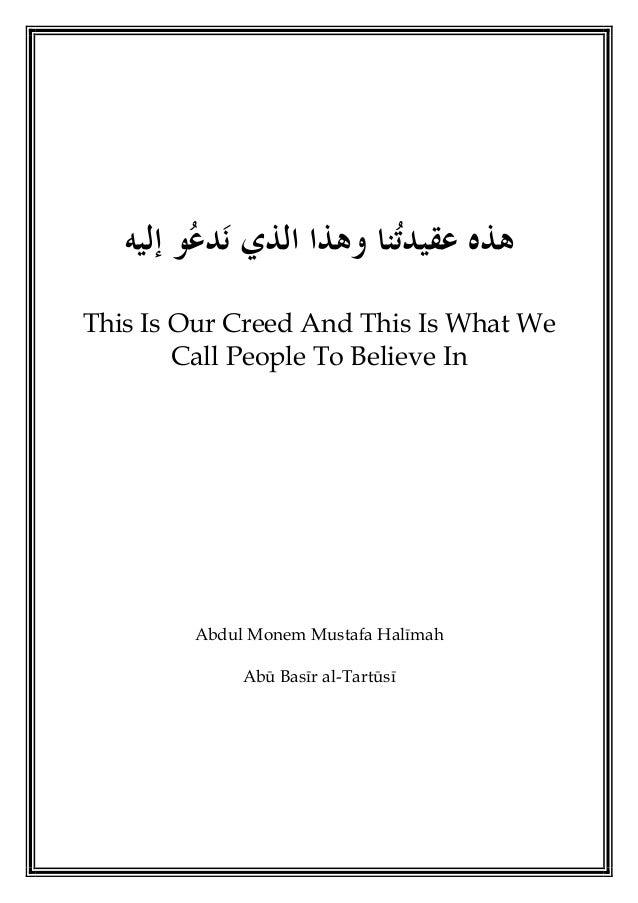 ﺇﻟﻴﻪ ﻮﻋﺪﻧ ﺍﻟﺬﻱ ﻭﻫﺬﺍ ﻨﺎﺗﻋﻘﻴﺪ ﻫﺬﻩ This Is Our Creed And This Is What We Call People To Believe In A...