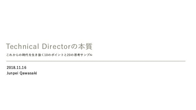 This is technical director