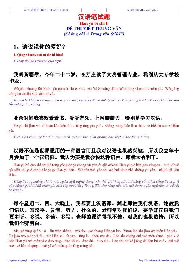 编辑: 黃霸学 (Biān jí: Huáng Bà Xué) 1/4 汉语笔试题 (Hàn yǔ bǐ shì tí)https://sites.google.com/site/huynhbahoc/ http://vi-vn.faceboo...