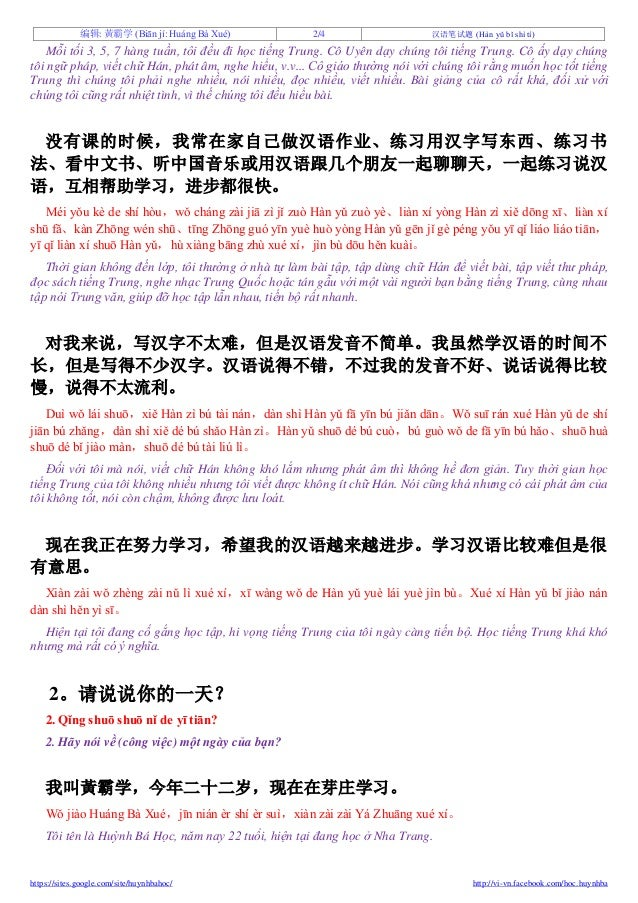编辑: 黃霸学 (Biān jí: Huáng Bà Xué) 2/4 汉语笔试题 (Hàn yǔ bǐ shì tí)https://sites.google.com/site/huynhbahoc/ http://vi-vn.faceboo...