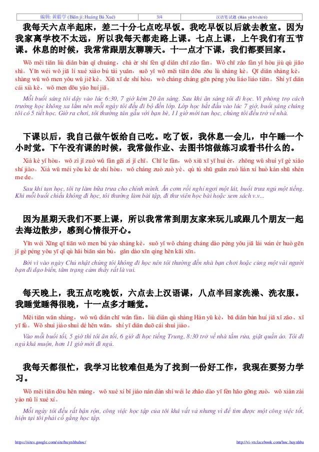 编辑: 黃霸学 (Biān jí: Huáng Bà Xué) 3/4 汉语笔试题 (Hàn yǔ bǐ shì tí)https://sites.google.com/site/huynhbahoc/ http://vi-vn.faceboo...