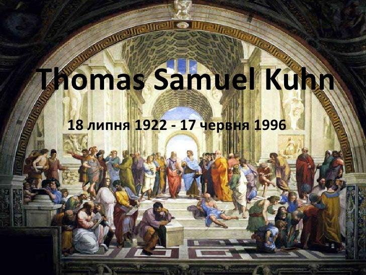 Thomas Samuel Kuhn<br />18 липня 1922 - 17 червня 1996<br />