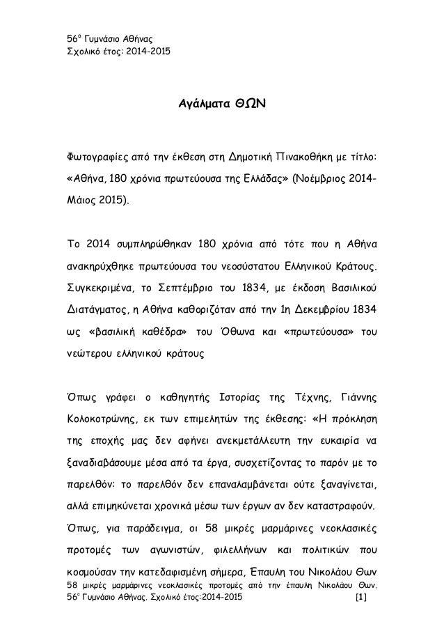 58 μικρές μαρμάρινες νεοκλασικές προτομές από την έπαυλη Νικολάου Θων. 56ο Γυμνάσιο Αθήνας. Σχολικό έτος:2014-2015 [1] 56ο...