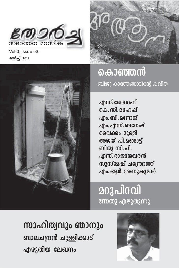 kam-¥c amknIVol-3, Issue -30am¿®v 2011                             sIm™≥                             _nPp Im™-ßm-Sns' IhnX...