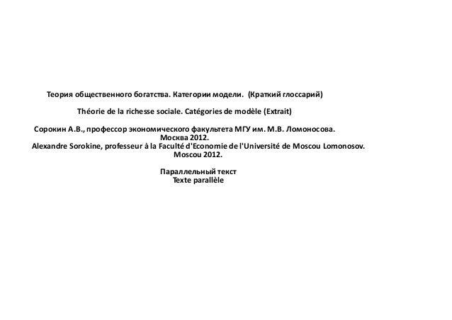 Теория общественного богатства. Категории модели. (Краткий глоссарий) Théorie de la richesse sociale. Catégories de modèle...