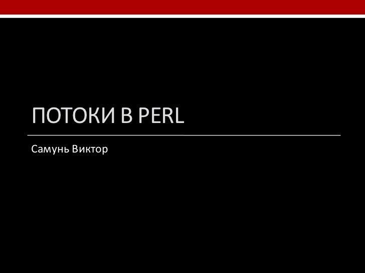ПОТОКИ В PERLСамунь Виктор