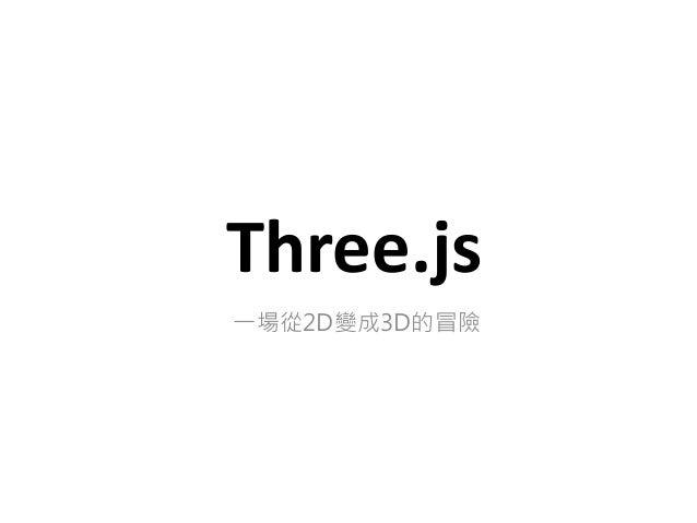 Three.js 一場從2D變成3D的冒險