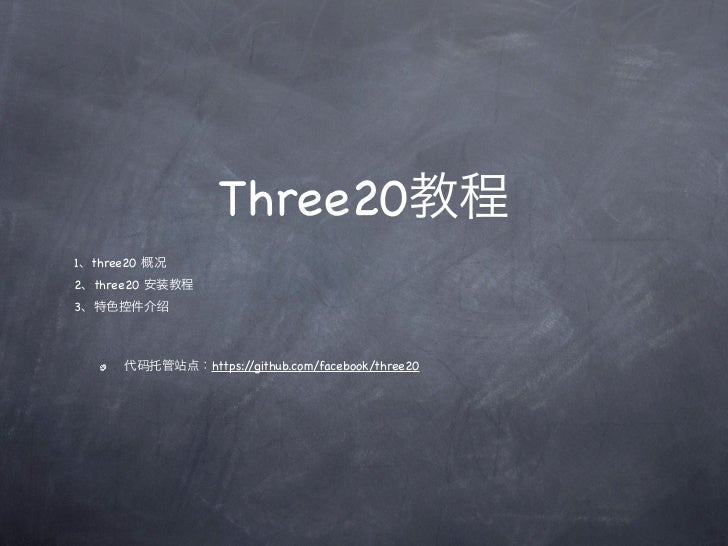 Three201   three202   three203                 绍              码       https://github.com/facebook/three20