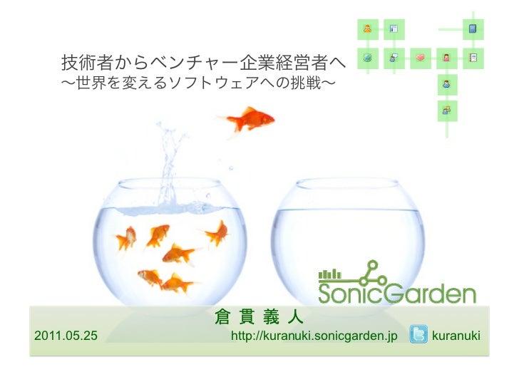 2011.05.25   http://kuranuki.sonicgarden.jp    kuranuki