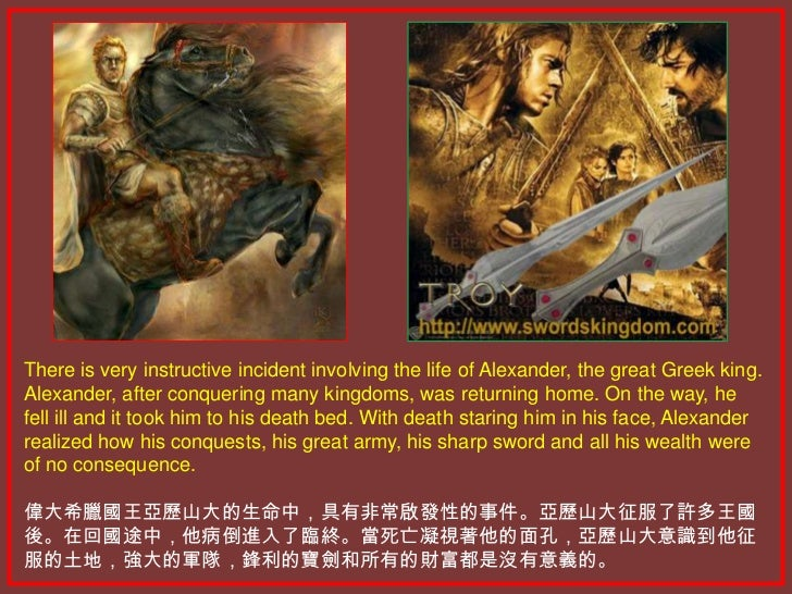 an analysis of the life and conquests of alexander the great Alexander the great ruler of the world slideshare uses cookies to improve functionality and performance, and to provide you with relevant advertising if you continue browsing the site, you agree to the use of cookies on this website.