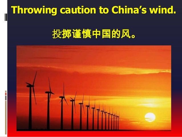 Throwing caution to China's wind. 投掷谨慎中国的风。