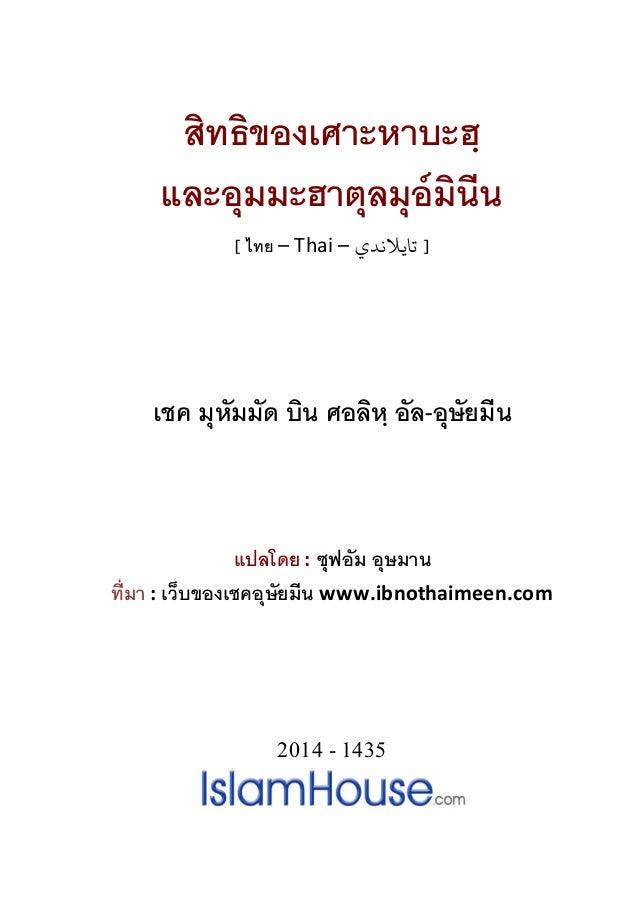 สิทธิของเศาะหาบะฮฺ และอุมมะฮาตุลมุอ์มินีน [ ไทย – Thai – ﺗﺎﻳﻼﻧﺪي ] เชค มุหัมมัด บิน ศอลิหฺ อัล-อุษัยมีน แปลโดย : ซุฟอัม ...