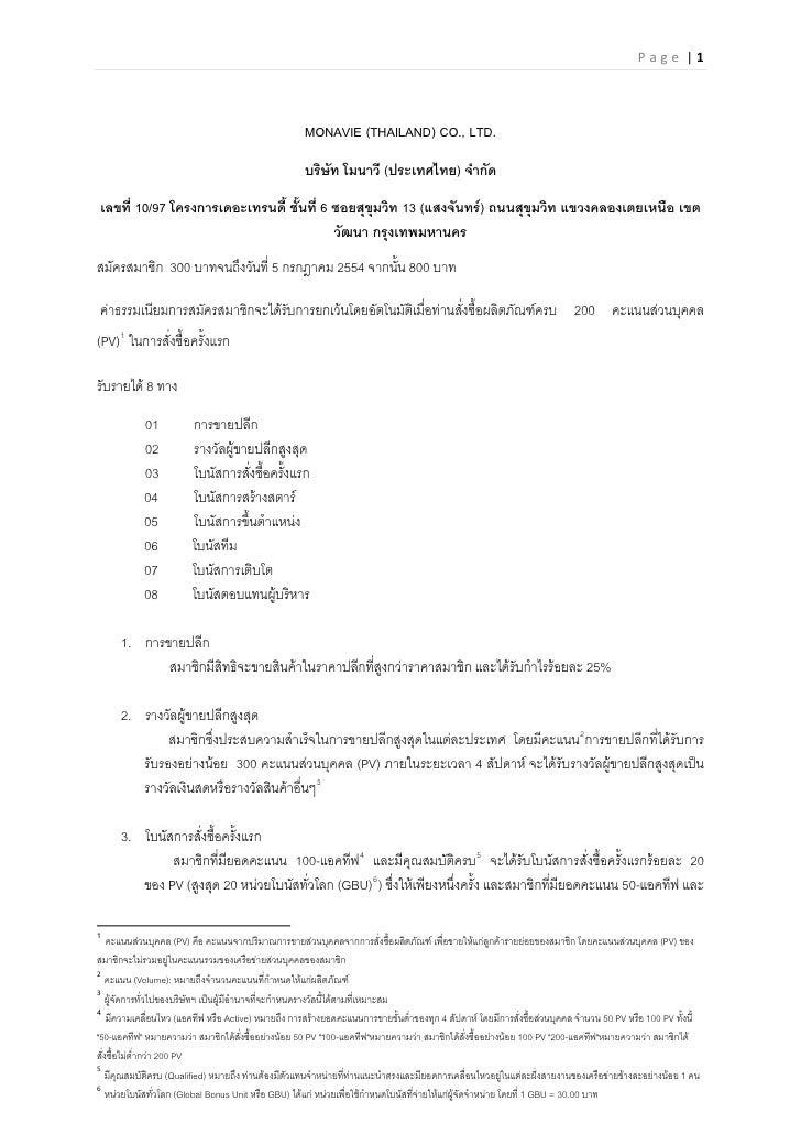 P a g e |1                                                               MONAVIE (THAILAND) CO., LTD.                 ...