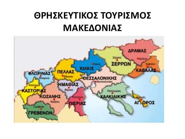 8rhskeytikos Toyrismos Sth Makedonia