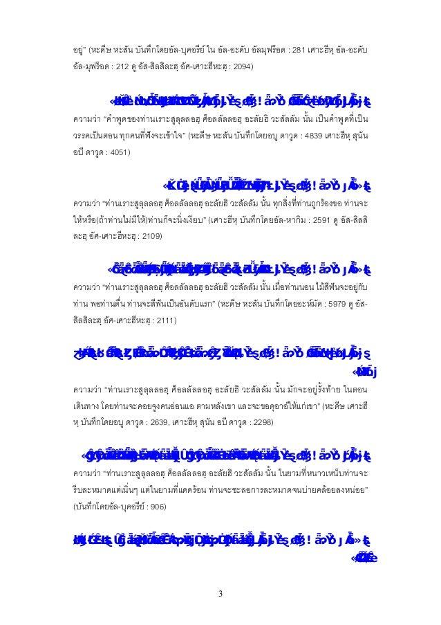 Th tuwaijriy asshamail Slide 3