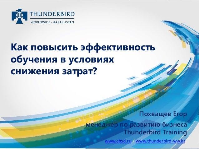 Похващев Егор менеджер по развитию бизнеса Thunderbird Training Как повысить эффективность обучения в условиях снижения за...