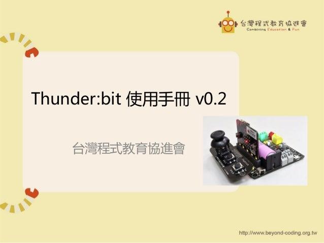 Thunder:bit 使用手冊 v0.2 台灣程式教育協進會