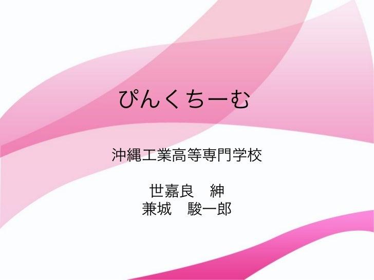 ぴんくちーむ沖縄工業高等専門学校   世嘉良 紳  兼城 駿一郎