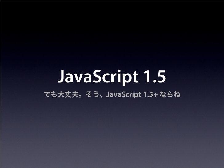JavaScript 1.5      JavaScript 1.5+