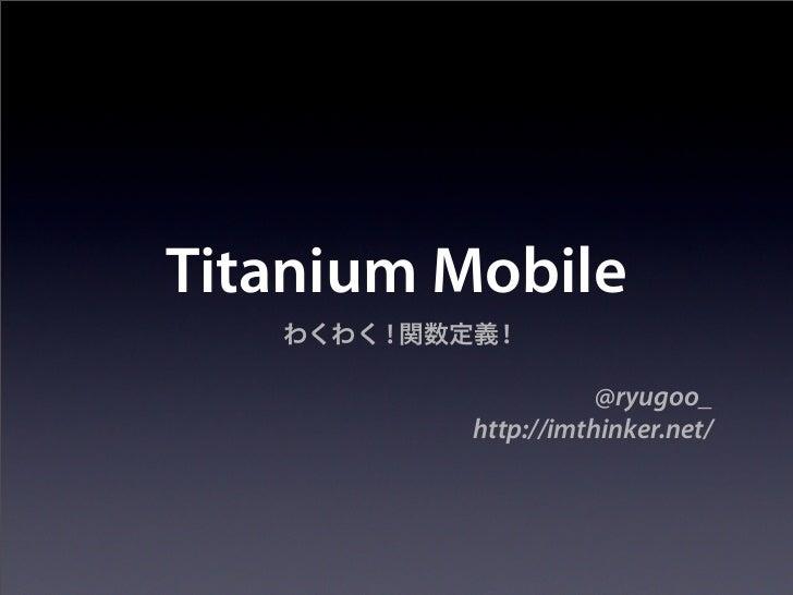 Titanium Mobile       !     !                      @ryugoo_           http://imthinker.net/