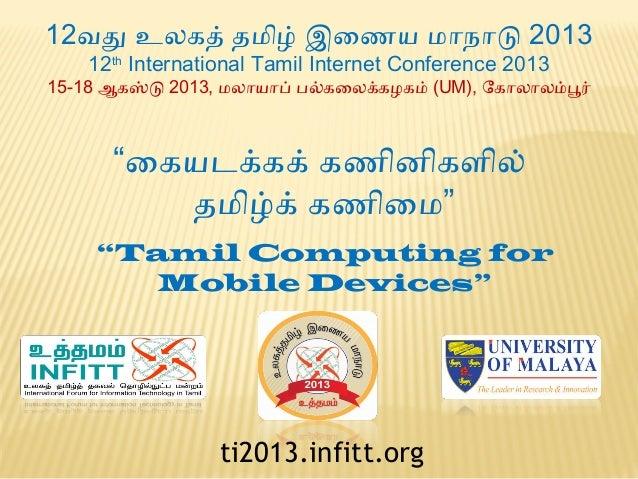 12வது உலகத் தமிழ் இணைணைய மாநாடு 2013 12th International Tamil Internet Conference 2013  15-18 ஆகஸ்டு 2013, மலாயாப் பல்கைலக...