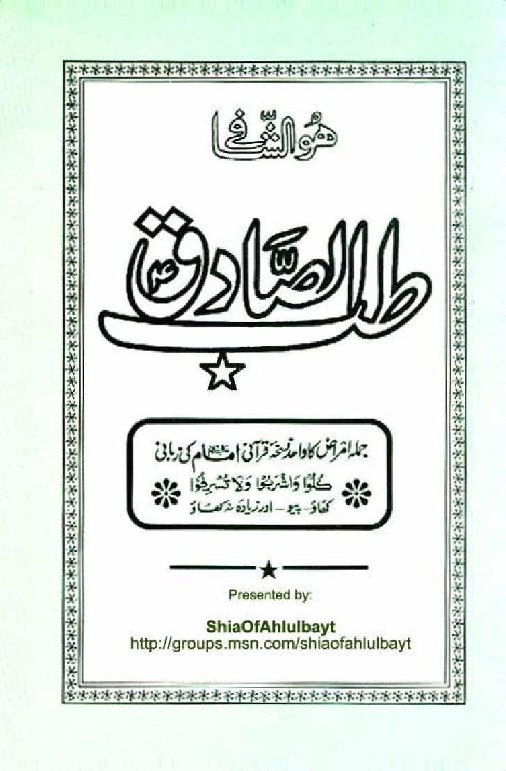 Tib e-sadiq (a.s)