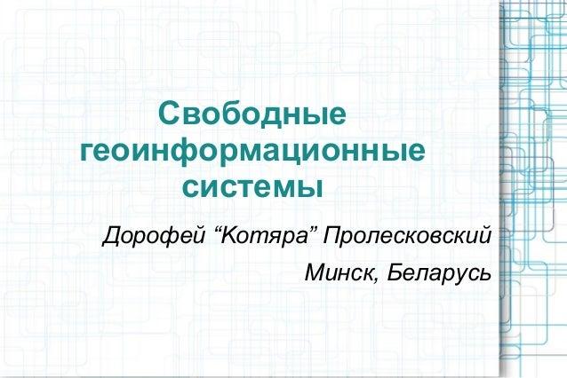 """Свободные геоинформационные системы Дорофей """"Komяpa"""" Пролесковский Минск, Беларусь"""