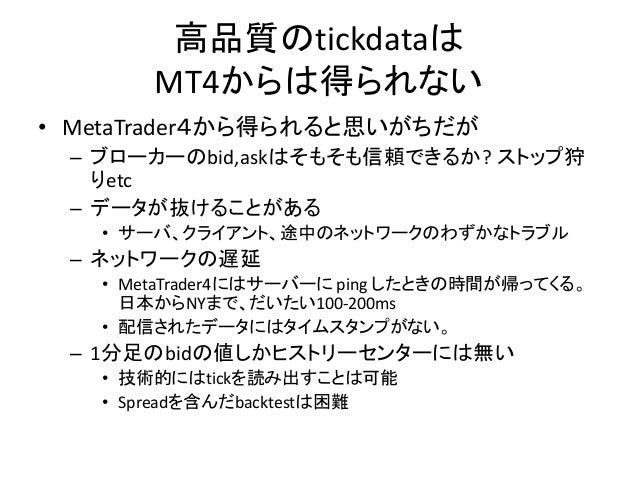 為替のTickdataをDukascopyからダウンロードする