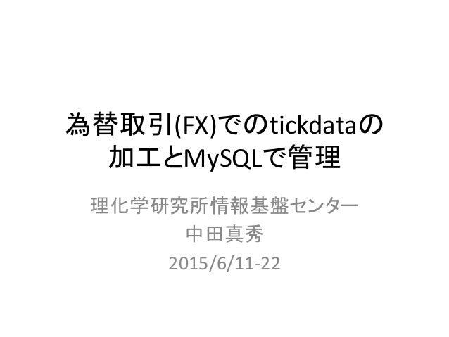 為替取引(FX)でのtickdataの加工とMySQLで管理