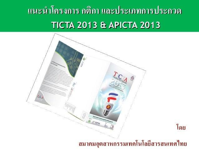 แนะนำโครงการ กติกา และประเภทการประกวดแนะนำโครงการ กติกา และประเภทการประกวดTICTA 2013 & APICTA 2013TICTA 2013 & APICTA 2013...
