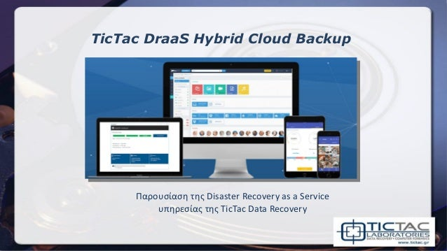 TicTac DraaS Hybrid Cloud Backup Παρουσίαση της Disaster Recovery as a Service υπηρεσίας της TicTac Data Recovery