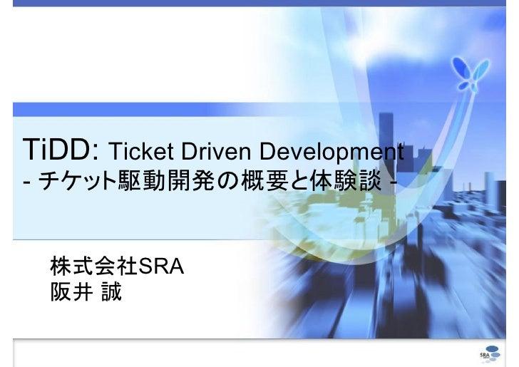TiDD: Ticket Driven Development - チケット駆動開発の概要と体験談 -     株式会社SRA   阪井 誠