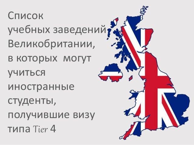 Список учебных заведений Великобритании, в которых могут учиться иностранные студенты, получившие визу типа Tier 4