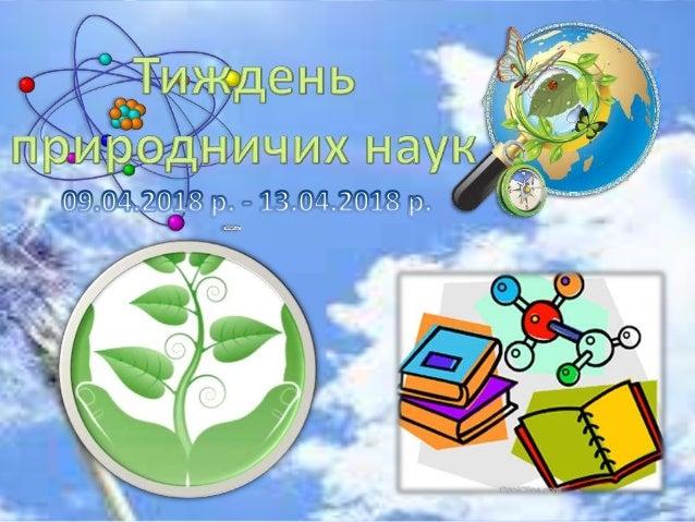 З 09.04.2018 р. по 13.04.2018 р. згідно з планом школи і впроваджених оновлених програм, розвитку інтересу учнів до вивчен...