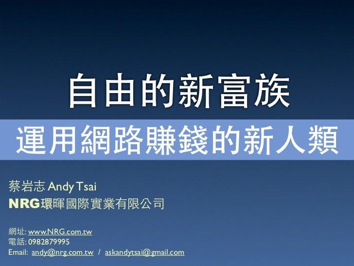 Andy TsaiNRG    : www.NRG.com.tw    : 0982879995Email: andy@nrg.com.tw / askandytsai@gmail.com