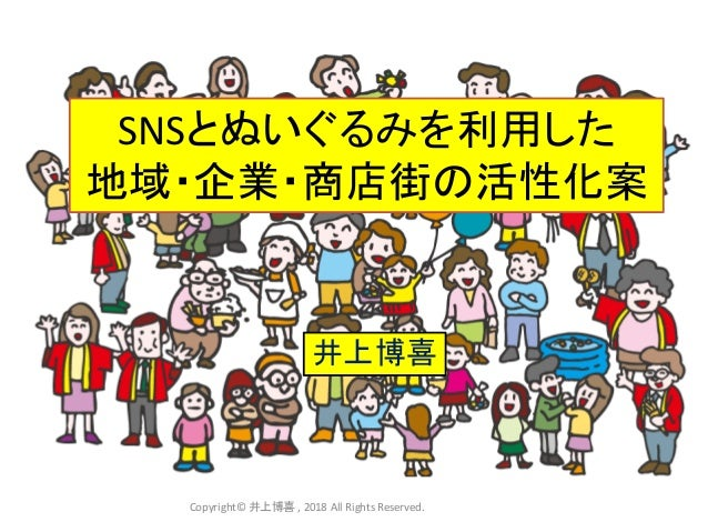SNSとぬいぐるみを利用した 地域・企業・商店街の活性化案 井上博喜 Copyright© 井上博喜 , 2018 All Rights Reserved.