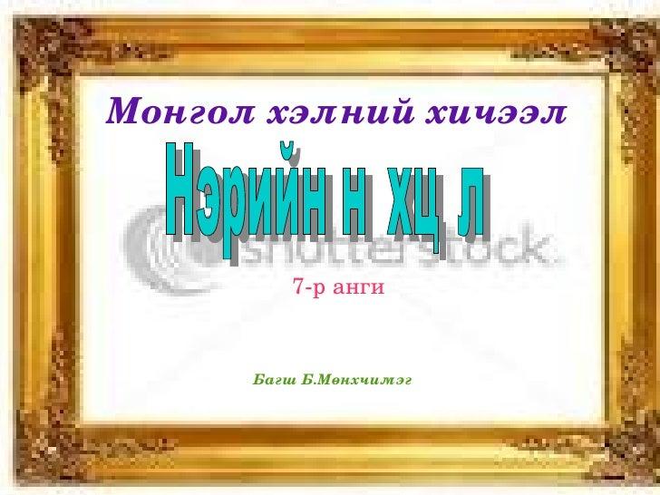 Монголхэлнийхичээл             7ранги          БагшБ.Мөнхчимэг