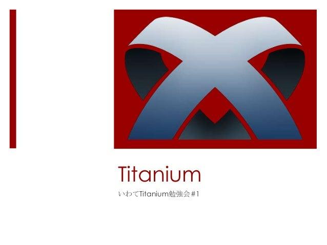 Titanium いわてTitanium勉強会#1
