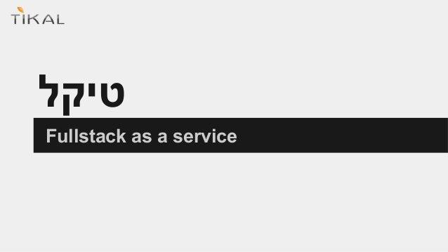 טיקל  Fullstack as a service