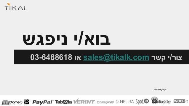 בוא/י ניפגש  או 03-6488618 sales@tikalk.com צור/י קשר  בין לקוחותינו...