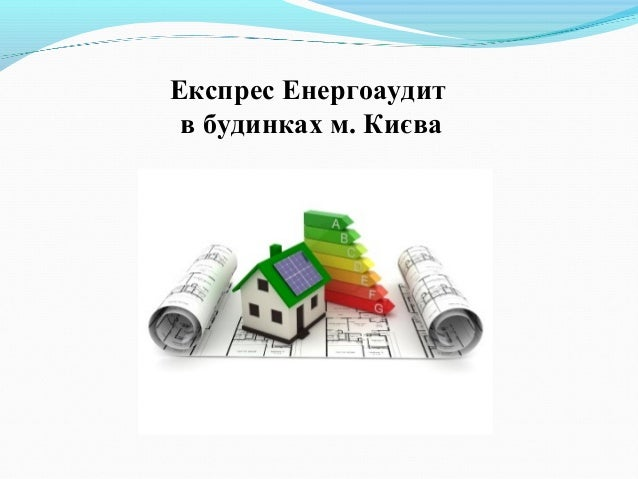 Експрес Енергоаудит в будинках м. Києва