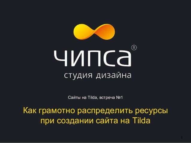 1 Сайты на Tilda, встреча №1 Как грамотно распределить ресурсы при создании сайта на Tilda