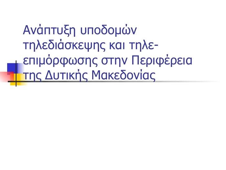 Ανάπτυξη υποδομών τηλεδιάσκεψης και τηλε-επιμόρφωσης στην Περιφέρεια της Δυτικής Μακεδονίας