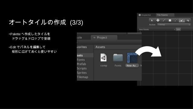 Unity道場】使って覚えるTileMap