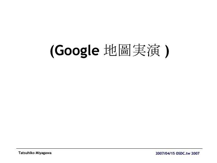 <ul><li>(Google 地圖実演 ) </li></ul>