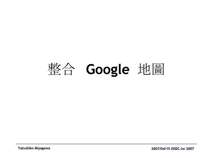 <ul><li>整合  Google  地圖 </li></ul>