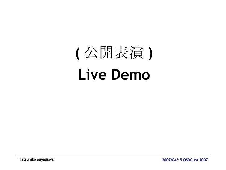 <ul><li>( 公開表演 ) </li></ul><ul><li>Live Demo </li></ul>