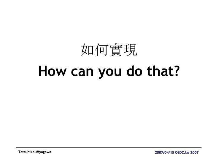 <ul><li>如何實現 </li></ul><ul><li>How can you do that? </li></ul>