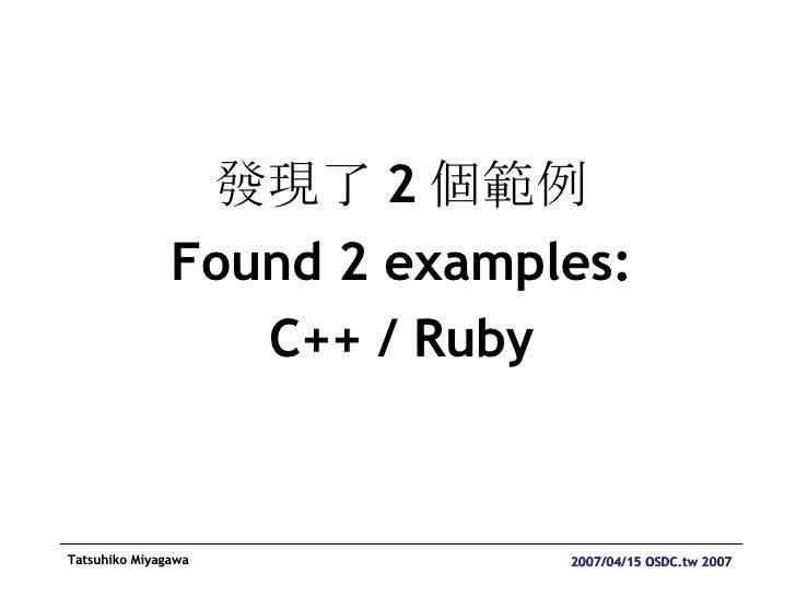 <ul><li>發現了 2 個範例 </li></ul><ul><li>Found 2 examples: </li></ul><ul><li>C++ / Ruby </li></ul>